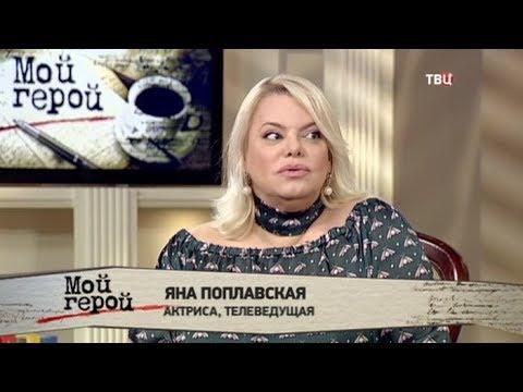 Яна Поплавская. Мой герой