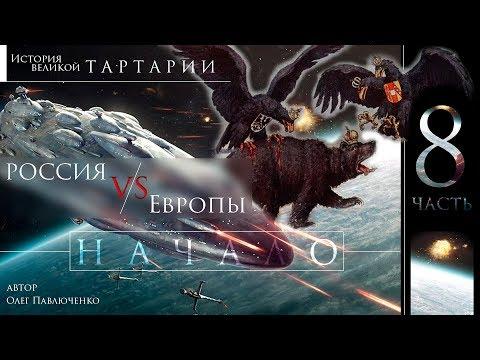 История Великой Тартарии. часть 8 . Россия против Европы. Начало .