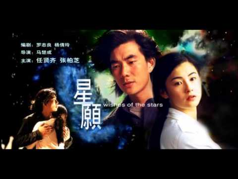 星願 (fly Me To Polaris) - 星語心願 video