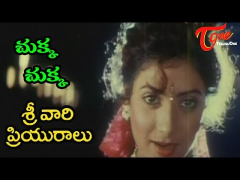 Srivari Priyuralu Songs - Chukka Chukka - Vinod Kumar - Aamani...