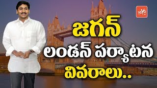 YS Jagan London Visit Details | YS Jagan Mohan Reddy Foreign Trip