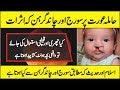 Does Eclipse Effects on Pregnancy In Urdu Hindi thumbnail