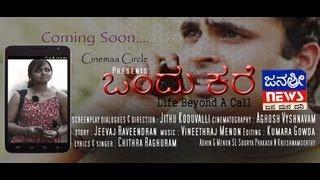 Simple Aagi Ondu Love Story - Ondu Kare (Kannada Short film) - Award winner for Samskruthi Film Fest 2012