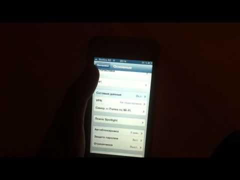 Как настроить 3G на iPhone