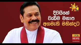 Mahinda has the highest number of preferential votes in the country - Hiru News