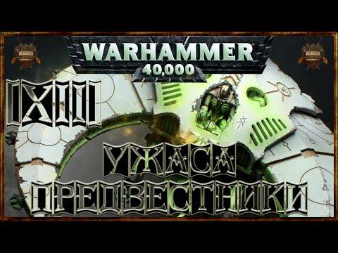 [Warhammer 40000 - 12] Некроны: Предвестники ужаса