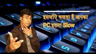 WHY YOUR PC/LAPTOP RUNNING SLOW !! HINDI