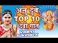 अनु दुबे देवी गीत   Anu Dubey Top  10 Devi Geet || Video Jukebox || Bhojpuri Devi Geet