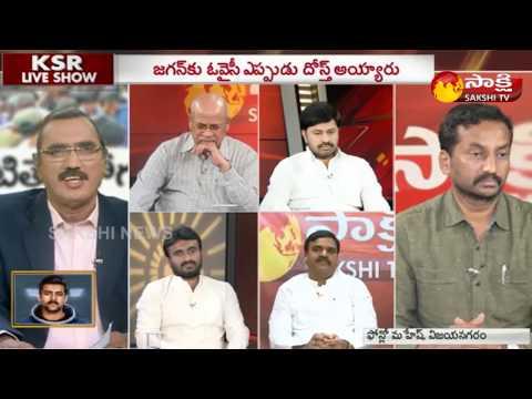 KSR Live Show: అయ్యో.. ఏమైంది చంద్రబాబు గారు..? - 20th December 2018