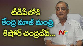 టీడీపీ తీర్థం పుచ్చుకోనున్న కేంద్ర మాజీ మంత్రి   Ex-Union Minister To Join TDP   NTV