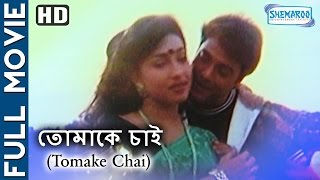 Tomake Chai {HD} - Sudeep Mukherjee - Dulal Lahiri - Kanchan Mullick