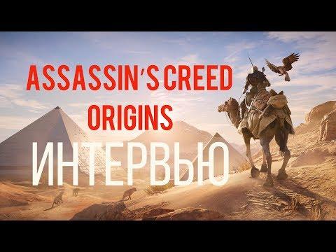 Assassin's Creed Origins – интервью с техническим директором