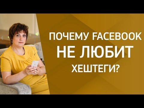 [#Вопросктатьяне] I Почему Facebook не любит хештеги?