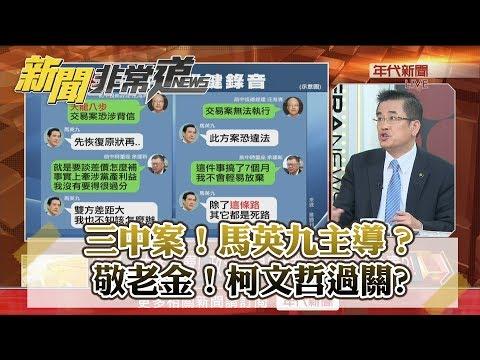 台灣-新聞非常道-20181017 三中案!馬英九主導?敬老金!柯文哲過關?