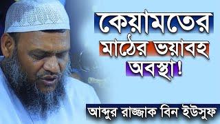 Bangla Waz কেয়ামতের মাঠের ভয়াবহ অবস্থা | Jumar Khutba | Abdur Razzak bin Yousuf | Islamic Waz Video