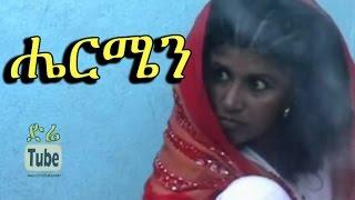 Hermen (ሔርሜን) Ethiopian  new Movie