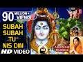 Morning Shiv Bhajan I Subah Subah Tu Nis Din I ANURADHA PAUDWAL I HD Video Song I SHIVJOGI MATWALA