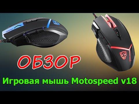 ✔ Обзор ✔ Игровая мышь  Motospeed v18
