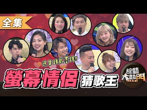 台綜-綜藝大熱門-20210319 第二十一屆 全民「猜歌王」爭霸!螢幕情侶猜歌王!!