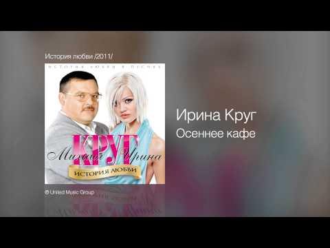 Ирина Круг - Осеннее кафе - История любви /2011/