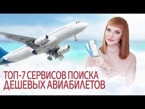 Как купить авиабилеты дешево. Покупка дешевых авиабилетов онлайн - сервисы заказа билетов на самолет