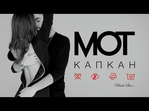 Мот - Капкан (премьера клипа, 2016)