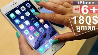 iphone 6 plus review khmer - phone in cambodia - iphone 6+ price - iphone 6+ specs - for sale