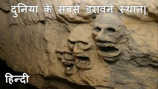 दुनिया के सबसे डरावने स्थान| Most Creepiest and Scary Places In The World in Hindi
