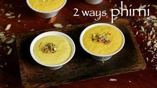 phirni recipe | firni recipe | phirni sweet recipe | how to make rice phirni