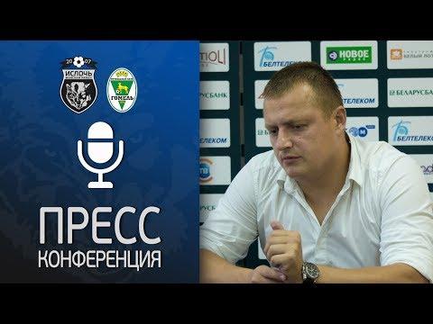 Ислочь - Гомель | Пресс-конференция Виталия Жуковского