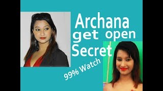 Archana Paneru open her secret with voice call...2017....