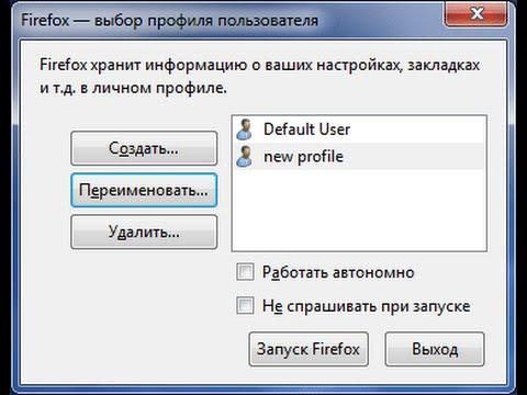 Как создать свой профиль в windows 7