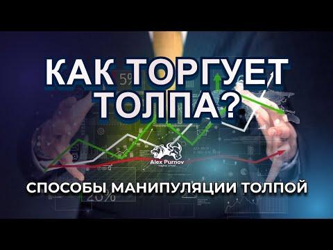 А. Пурнов Как торгует толпа? Наглядный пример. (курсы трейдеров, forex-кухни)