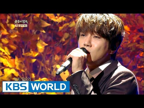 Hwang Chiyeul - When I Stand Under the Shade of Roadside Tree [Immortal Songs 2 / 2017.10.07]