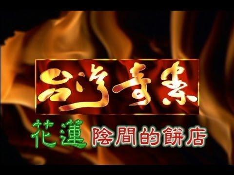 台劇-台灣奇案-花蓮陰間的餅店