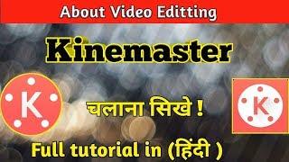 Kinemaster full tutorial in Hindi   change background   kinemaster se video kaise edit kre.