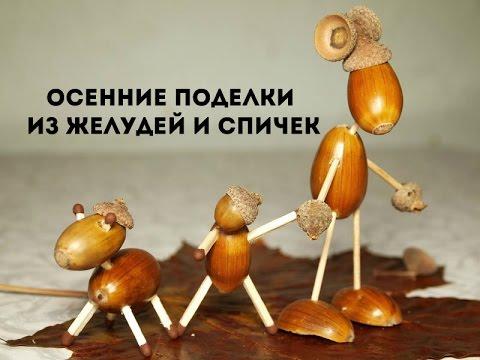 Поделки из желудей своими руками в детский сад