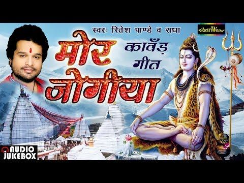 Mor Jogiya - मोर जोगीया - Ritesh Pandey - New Kawar Song 2016 - Latest Bhojpuri Songs 2016
