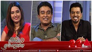 Jeevithayata Idadenna | Bimal Jayakodi | Sirasa TV | 03rd July 2020
