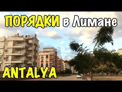 Турция, Анталия сегодня - Наводят порядки в Лимане - Antalya - Turkey [IVAN LIFE]