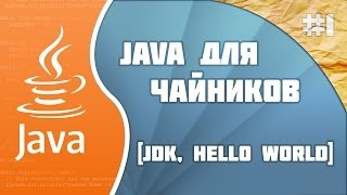 Видео уроки java youtube