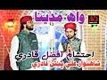 Ahtsham Afzal Qadri & Shahnawaz Ali Bheen Qadri New Album 2018 Naat (Waah Madeena)