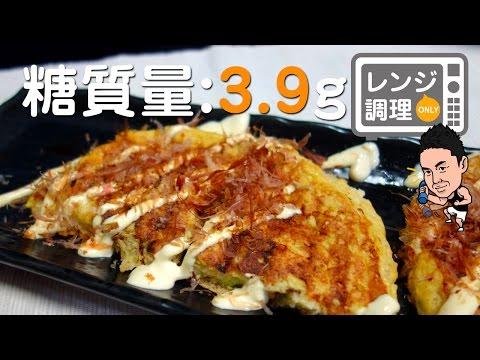 ☆糖質3.9g☆【小麦ファイバーと食物繊維を使った、和風お好み焼き】