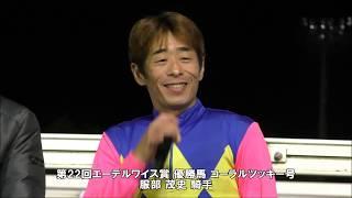 20191010エーデルワイス賞 服部茂史騎手