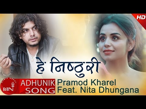 Pramod Kharel's New Nepali Song 2074/2018 | Hey Nisthuri Ft. Neeta Dhungana & GD Poudel