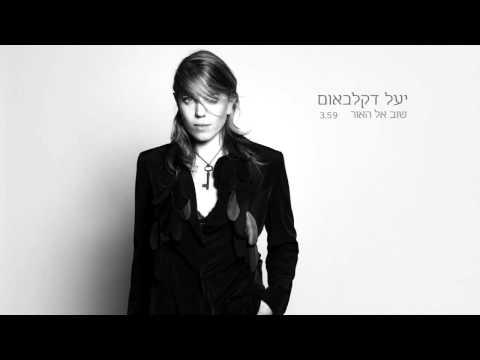 Ein Video von:Masaa - Yael Deckelbaum