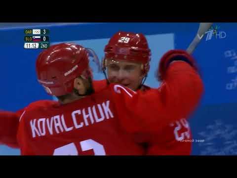 НАШИ хоккеисты vs Словении 8:2 Голы. Олимпиада-2018 в Корее 16 февраля 2018 г.