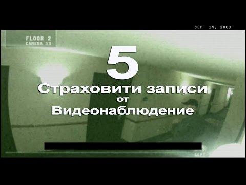 5 Страховити записи от Видеонаблюдение