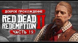 Прохождение Red Dead Redemption 2 | Часть 19:  Новый Юг