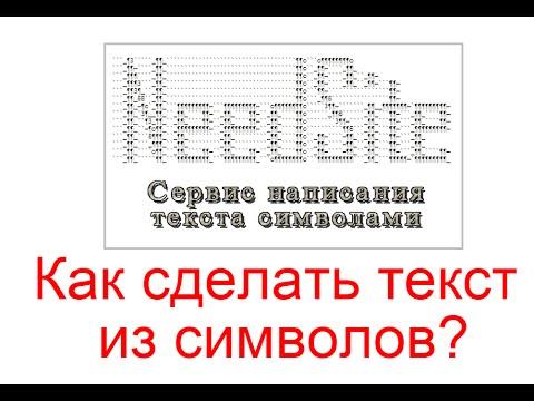 Как сделать Символы для Вконтакте - ? ? ?